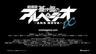 Watch Aoki Hagane no Arpeggio: Ars Nova DC Anime Trailer/PV Online