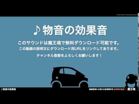 フリー効果音素材 物音 車02