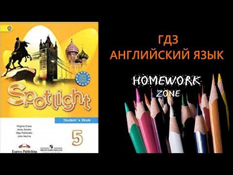 Учебник Spotlight 5 класс. Модуль 10 A
