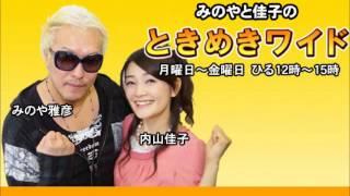STVラジオ、みのやと佳子のときめきワイド。2013年2月22日放送。 今後の...