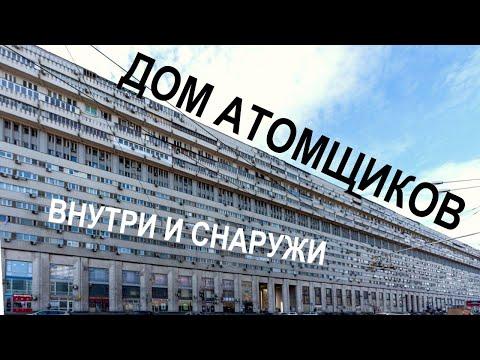 Дом атомщиков на Тульской (Москва). Особенности. Планировки. Обзор дома.