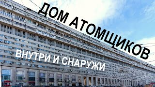 Дом атомщиков на Тульской Москва. Особенности. Планировки. Обзор дома.