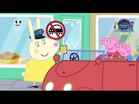 Свинка Пеппа українською, 6 сезон, 6 серія - Штраф за паркування ⛔