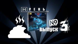 ХРЕНЬ 2.0 - Настольная Черная молния.