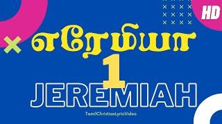 எரேமியா 1:1-19   JEREMIAH 1:1-19   TAMIL BIBLE BIBLE VERSES   TCLV