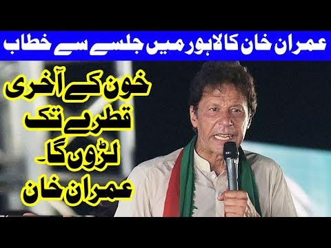 Imran Khan Speech In PTI Jalsa At Minar-e-Pakistan - 29 April 2018 | Dunya News
