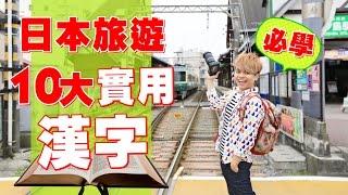 日本自由行不用怕!10大實用旅遊漢字。蔡阿嘎來教你!