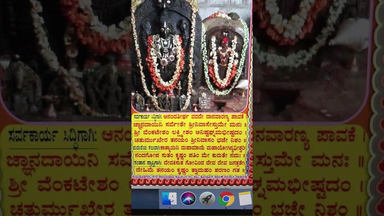 Kallur Shree Mahalakshmi Stotras for Success, Marriage and Child