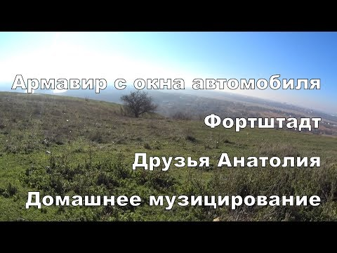 Армавир, Фортштадт, домашнее музицирование)))