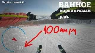Банное. Обзор всех трасс полными спусками без остановок. Мочилово на горных лыжах.