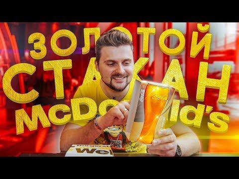 Золотой стакан Макдоналдс