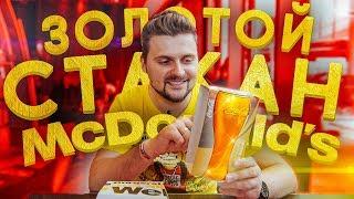 Золотой стакан Макдоналдс / Прости, но ты живешь в России