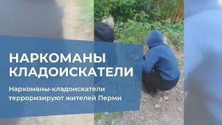 Наркоманы-кладоискатели терроризируют жителей Перми