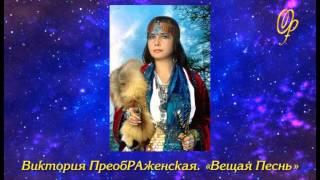 «Вещая Песнь». Виктория ПреобРАженская. Читает Автор