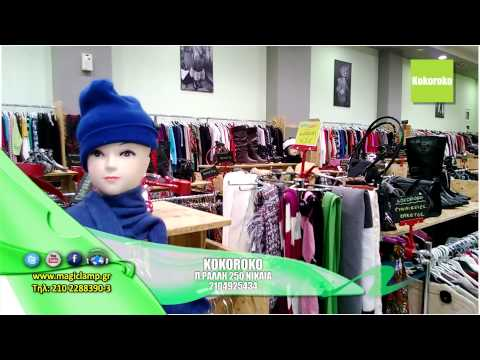 Kokoroko | Παιδικά Ρούχα Νίκαια,Ανδρικά ρούχα,Γυναικεία ρούχα,Αξεσουάρ,Τσάντες,Παπούτσια