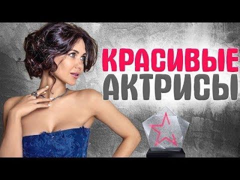 Актрисы России:  популярные и красивые