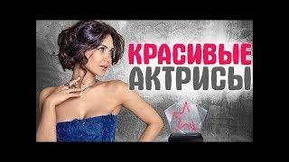 Популярные актрисы России
