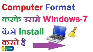 HOW TO FORMAT COMPUTER AND INSTALL WINDOWS 7 IN HINDI URDU ? COMPUTER KAISE FORMAT KARTE HAI?