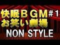 【睡眠用・作業用お笑いBGM】ノンスタイル(NON SUTYLE)(笑顔で眠れる快眠BGM)