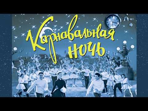 """Зимние отчётные концерты """"Карнавальная ночь"""", 14 декабря 2019 года"""