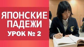 Японские падежи. Урок 2. Уроки японского для начинающих.