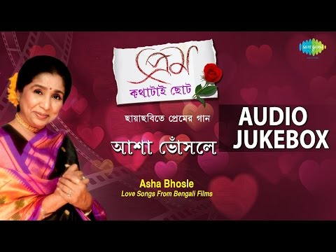 Best of Asha Bhosle | Bengali Love Songs | Audio Jukebox