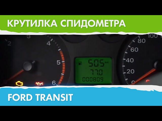 спидометра Ford Transit -
