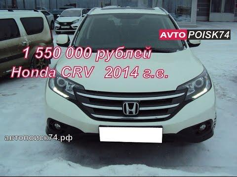 Поиск Honda CRV. Годовалые битые авто. Как обманывают при продаже б у авто