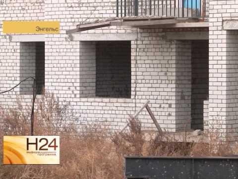Компании Новострой 21 век не на что достраивать дом в Энгельсе