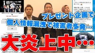【大炎上】レペゼン地球1億円プレゼント企画、個人情報漏洩で被害者が出てやばい… thumbnail