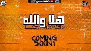 برومو مهرجان هلا والله - غناء حمو بيكا وفيلو وابوليله - توزيع زيزو المايسترو
