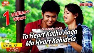 To Heart Katha Aaga Mo Heart Kahidela Romantic Song   Laila O Laila   Swaraj & Sunmeera   BOBAL