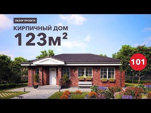 Обзор проекта одноэтажного кирпичного дома за 4 млн руб.