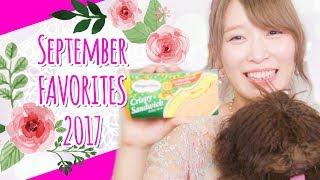 9月のお気に入りランキングTOP5♡ September favorites 2017