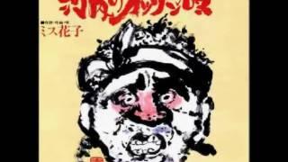 ミス花子 - 河内のオッサンの唄