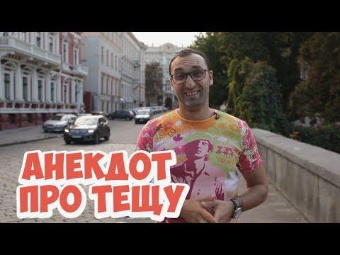 Анекдот по поводу: Еврейские анекдоты из Одессы! Анекдот про тещу!