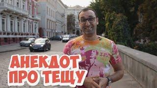 Еврейские анекдоты из Одессы! Анекдот про тещу!