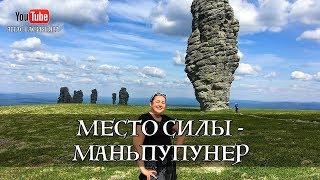 Плато Маньпупунёр. Северный Урал. 7 Чудес России. Столбы выветривания. Гора идолов