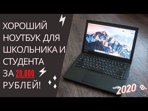 Хороший ноутбук для школьника и студента за 20000 рублей
