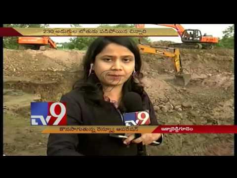 Girl in borewell slips to depth of 230 feet - TV9