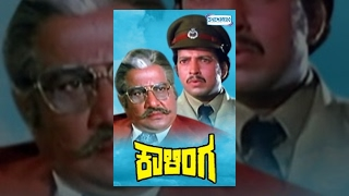 Kalinga | Kannada Full Movie | Kannada Movies Full | Vishnuvardhan (DR) | Rathi Agnihotri