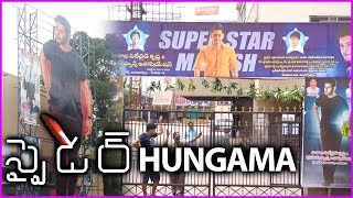 Mahesh babu fans hungama near theatres | spyder movie hungama | rakul preet singh