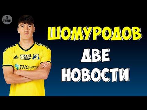 Эльдор Шомуродов выбирает Европу и хороший отзыв Семака. Новости футбола сегодня