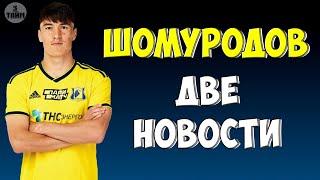 Эльдор Шомуродов выбирает Европу и хороший отзыв Семака Новости футбола сегодня