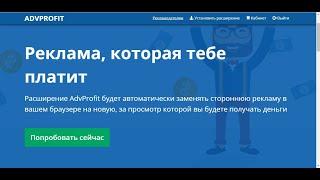 Заработок  Без Вложений На ADVPROFIT/ На Автомате /ЗАРАБОТОК В ИНТЕРНЕТЕ