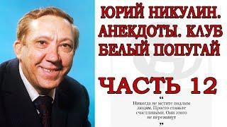 ЮРИЙ НИКУЛИН, АНЕКДОТЫ, КЛУБ БЕЛЫЙ ПОПУГАЙ ЧАСТЬ 12