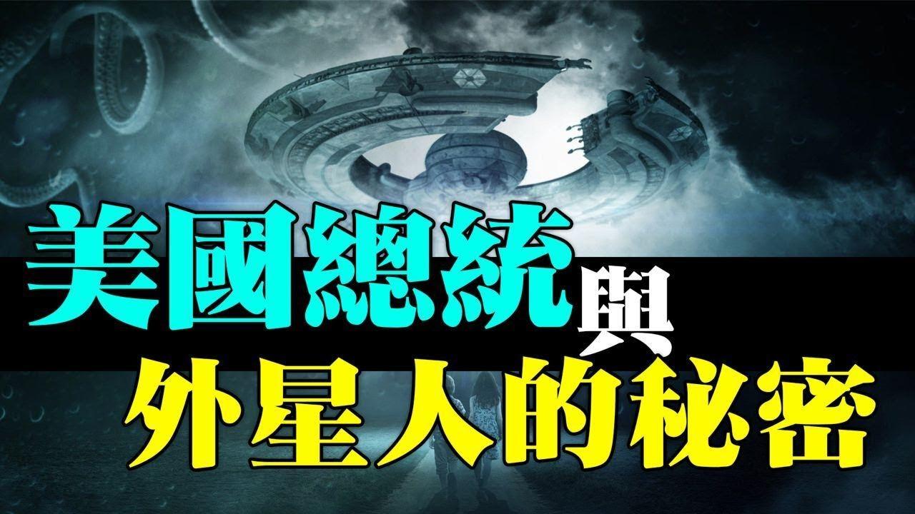 UFO大揭秘:外星人与美国总统的邂逅和绝对机密, 川普的回答颇有嚼头|探索與洞見