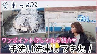洗車 #VLOG #スポーツカー はい!佐藤あやみです!! 今回はっ! 愛車の...
