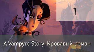 A Vampyre Story: Кровавый роман– эпизод1 (из19)