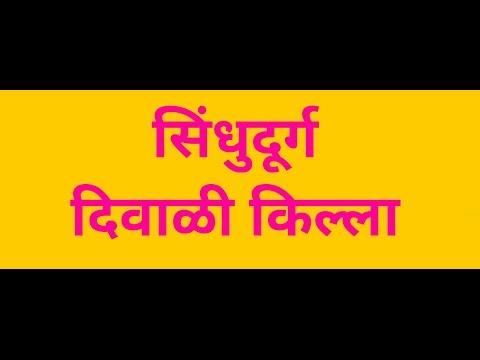 Diwali fort of Sindhudurg Armed Forces